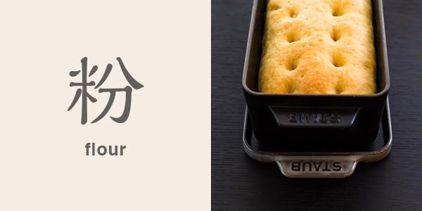 FOOD PHOTO:粉