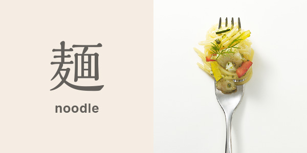 FOOD PHOTO:麺